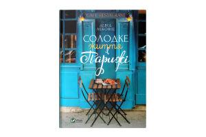 Книга VIVAT Солодке життя в Парижі