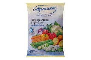 Рагу овочеве з грибами заморожене Артика м/у 450г