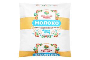 Молоко 2.5% пастеризоване Козацька ферма м/у 450г