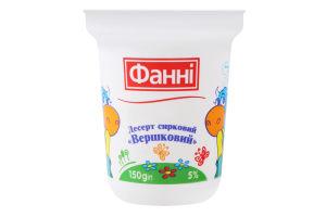 Десерт 5% сирковий Вершковий Фанні ст 150г