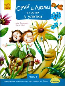 Книга Ранок Стиг и Люми в гостях у улитки рус