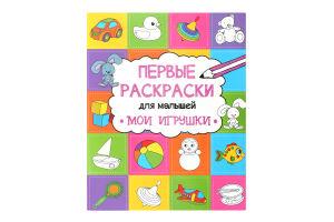 Книга Vivat Первые раскр для мал Мои игрушки рус