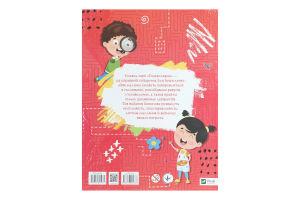 Книжка малювання, розмальовок, ребусів, головоломок та лабіринтів Найкраща Дошколярик Vivat 1шт