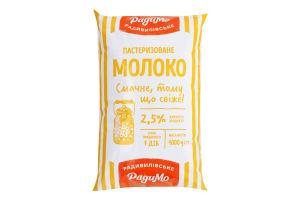 Молоко 2.5% пастеризованное РадиМо м/у 1000г