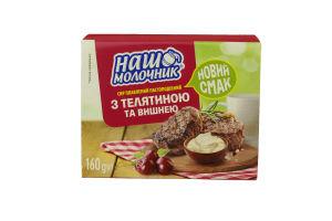 Сыр плавлен Наш молочник С телятиной и вишней ван