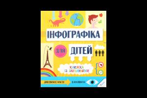 Книга Інфографіка для дітей Книжка із завданнями 6+ Пеликан