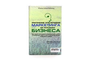 Книга Практические пути улучшения маркетинга
