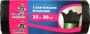 Пакети для сміття з зав'язками вушками чорні 35л Добра господарочка 30шт