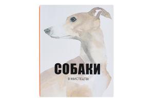 Книга Собаки в искусстве Юнісофт 1шт