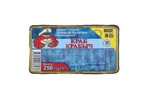Крабові палички заморожені Краб Крабыч в/у 250г