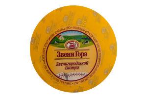 Сир 50% твердий Звенигородський Екстра Звени Гора кг