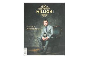 Журнал Million magazine 1шт