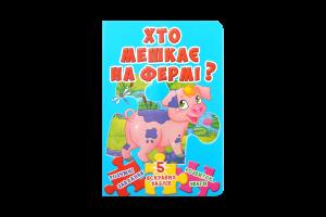 Книга Кристал Бук Пазл Кто Живет на ферме