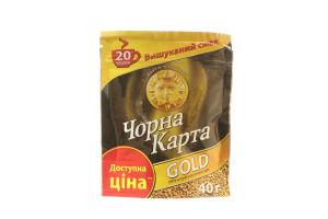 Кава Чорна карта 40г gold
