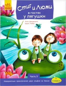 Книга Ранок Стиг и Люми в гостях у лягушки рус