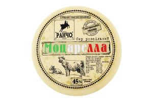 Сыр 45% рассольный Моцарелла Ранчо кг