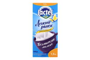 Молоко 1.5% безлактозне ультрапастеризоване Легкий ранок Lactel т/п 1000г