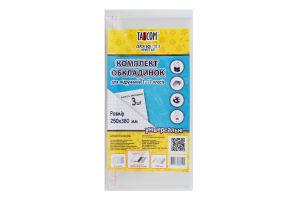 Комплект обкладинок для підручників 1-11 класів №2094-ТМ Універсальні Tascom 3шт