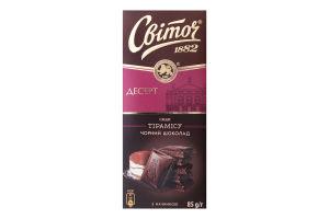 Шоколад черный Тирамису Світоч к/у 85г