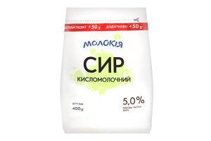 Сир кисломолочний 5% Молокія м/у 400г