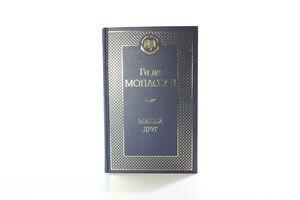 "Книга ""Милый друг"" Ги де Мопассан"