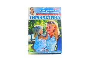 Диск DVD Гімнастика для вагітних і молодих мамів