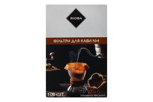 Фільтри для кави №4 Rioba 100шт