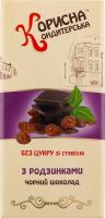 Шоколад чорний зі стевією без цукру з родзинками Корисна Кондитерська к/у 100г
