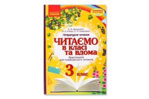 Книга 3 класс Читаем в классе и дома Видавництво Ранок 1шт