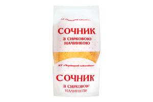 Сочник з сирковою начинкою Чернівецький хлібокомбінат м/у 100г