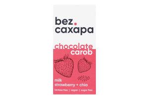 Шоколад молочный из кэроба Strawberry+Chia bezСахара к/у 90г