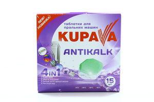 Средство для предотвращения накипи в стиральных машинах 4в1 Antikalk Kupava 15шт