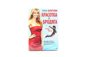 Диск DVD Красотка и бродяга