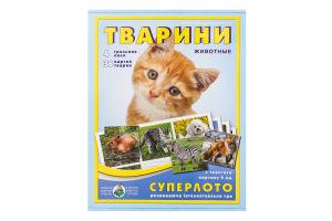 Гра логічна для дітей від 3років Суперлото Тварини Київська Фабрика Іграшок 1шт