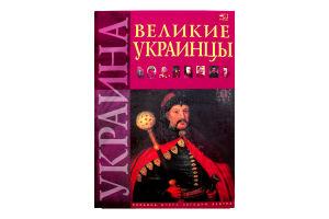 Книга Великие Украинцы Pelican