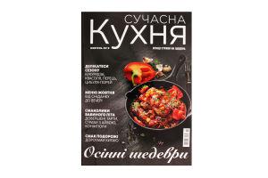 Журнал Сучасна кухня
