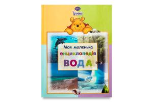 Книга Егмонт Україна Моя маленьк.энциклопедия Вода
