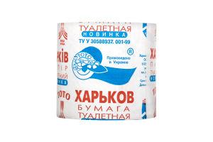 Бумага туалетная Харьков 1шт