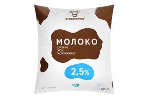 Молоко 2.5% коровье питьевое пастеризованное Вільнянка м/у 500г