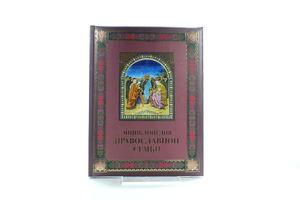 Книга Энциклопедия православной семьи Олма Медиа Групп
