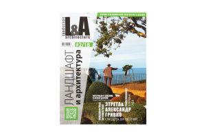 Журнал Ландшафт и архітектура