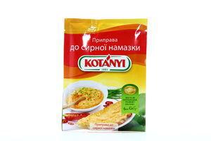 Приправа Kotanyi До сирної намазки 25г