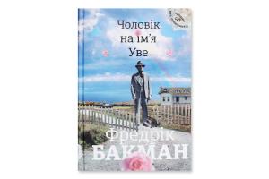 Книга Чоловік на ім'я Уве Книголав 1шт