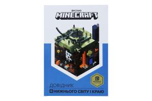 Книга для детей от 10лет Справочник Нижнего мира и Края Minecraft 1шт