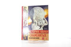 Книга История науки в знаменитых изображениях Ексмо