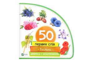 Книга для детей от 3-х лет 50 первых слов Растения Vivat 1шт