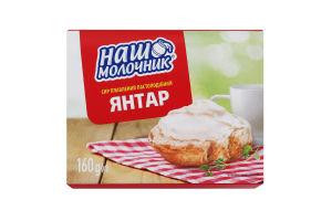 Сир плавлений 50% Янтар Наш молочник п/у 160г