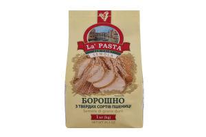 Борошно з твердих сортів пшениці Semola La Pasta м/у 1кг