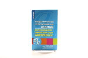 Книга Немецко-украинский словарь Торсинг Плюс