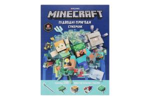 Книга со стикерами для детей от 5лет Подводные приключения Minecraft 1шт